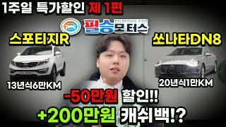 """【1주일 특가할인 1편】 준중형 인기 SUV """"…"""