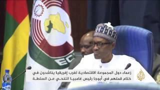زعماء غرب أفريقيا يناشدون جامي التنحي عن السلطة
