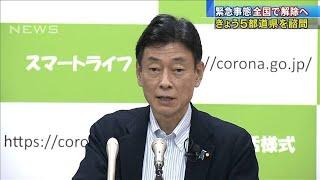 緊急事態宣言を全国で解除へ きょう5都道県を諮問(20/05/25)
