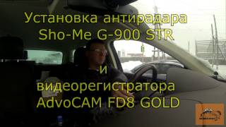 Антирадар, видеорегистратор на Фольксваген Туарег/Радар детектор Sho-Me G900/Регистратор AdvoCAM FD8