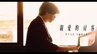 《親愛的房客》 正式預告  台北電影獎-最佳男主角 莫子儀  10/23感動上映
