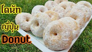 โดนัท ญี่ปุ่น How to cook Donut เนื้อนุ่มๆ ทำทานเองได้ง่ายๆ   new new eat food