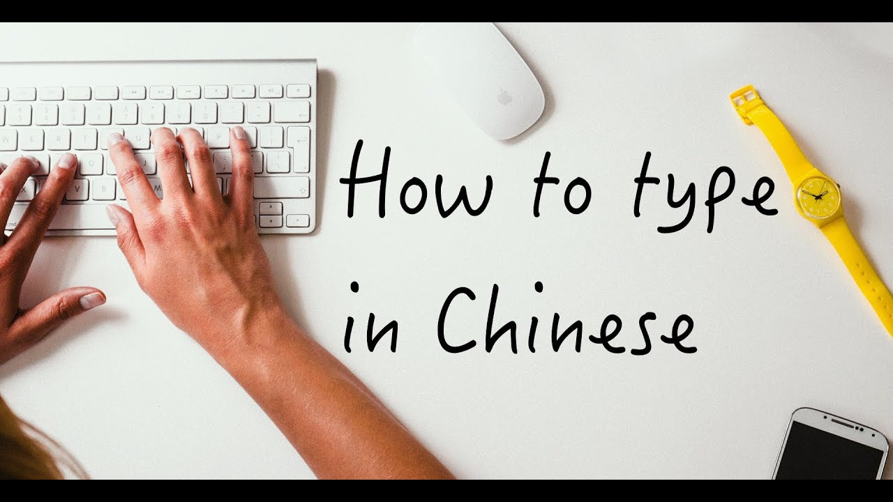 How To Type In Chinese Youtube