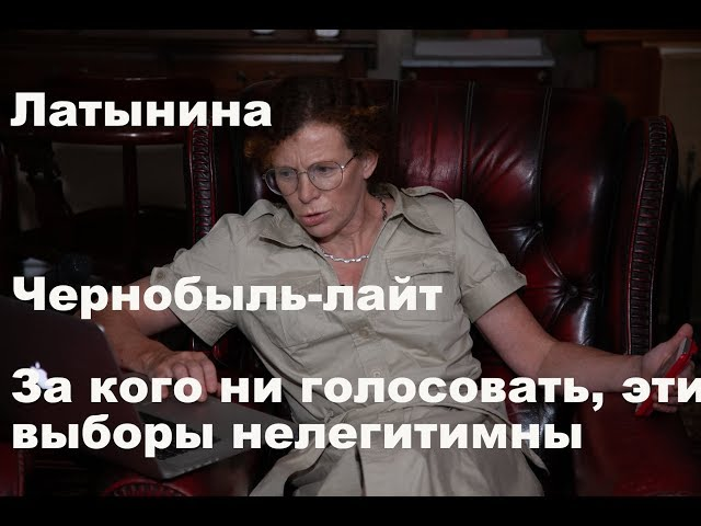 Юлия Латынина / Код Доступа / 24.08.2019/ LatyninaTV /