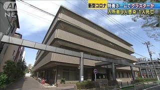 東京・江東区の特養ホームで9人感染 クラスターか(20/04/26)