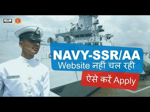 How to fill Navy-SSR form | How to fill Navy-AA form | Navy- SSR/AA date extended
