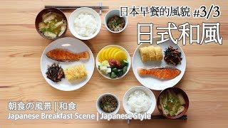 日本太太の私房菜*號外#3:日本早餐的風貌3/3 | 朝食の風景 3/3 | Japanese Breakfast Scene 3/3