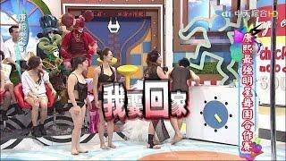 2015.02.26康熙來了 康熙最強明星舞團合作賽 Ⅱ《下》