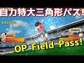 【たたかえドリームチーム】実況#984 ガチパオンライン!ナイスパス炸裂で好機を作る!OP Field Pass!?【Captain Tsubasa Dream Team】