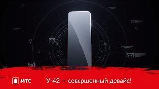 МТС | У-42 — совершенный девайс!