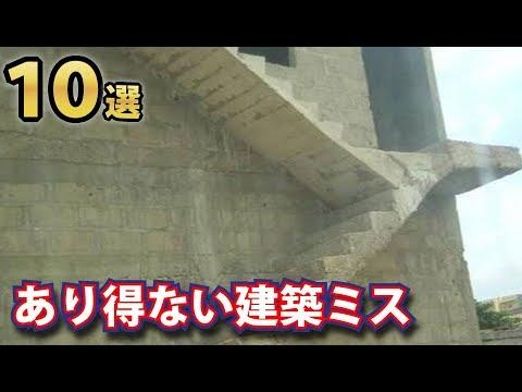【驚愕】とんでもない建築ミス10選!