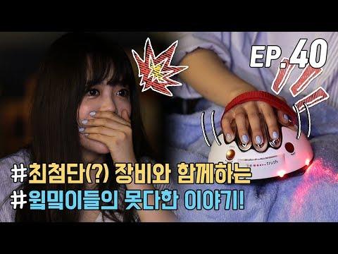 [WekiMeki 위키미키 모해?] EP40 말해 YES or NO! with 거짓말 탐지기(ENG SUB)