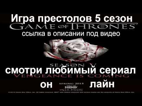 Внутри Игры Престолов 5 сезон 10 серия СПОЙЛЕРЫ!!!!!