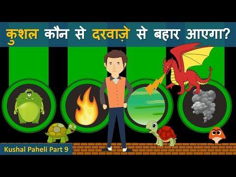 मजेदार दिमागी पहेलियाँ  ( Part 9 ) | Kushal Paheliyan | Logical Baniya