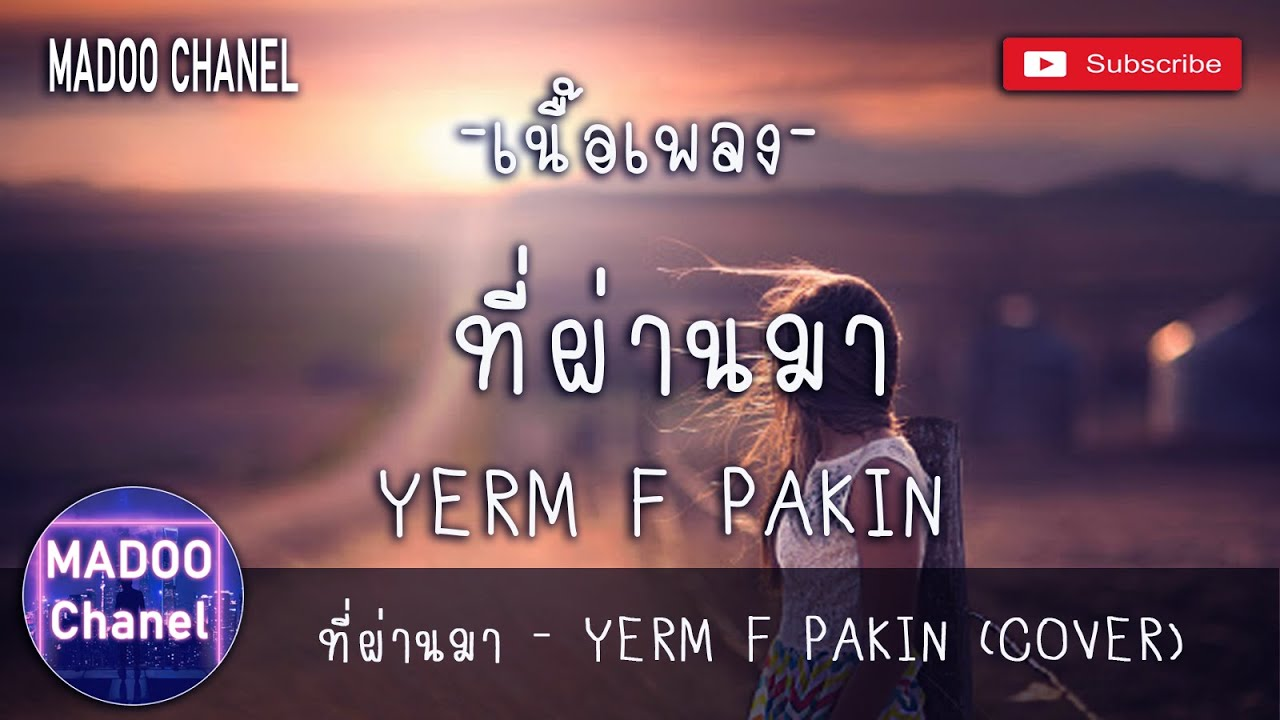 Photo of เนื้อเพลง ที่ ผ่าน มา – [เนื้อเพลง]ที่ผ่านมา – YERM | F PAKIN (COVER)