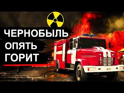 Чернобыль. Режим ЧС 2020