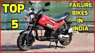 Top 5 தோல்வியில் முடிந்த பைக்குகள்   Top 5 Failure Bike Models In India   Bike News   Bajaj   TVS