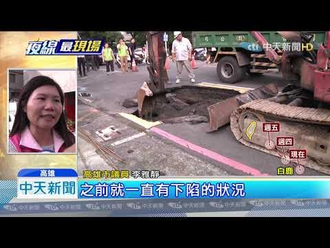 20190822中天新聞 高雄鳳山馬路又現天坑 小貨車右後輪卡洞