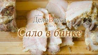 Сало в банке в домашних условиях - видео рецепт - Дело Вкуса