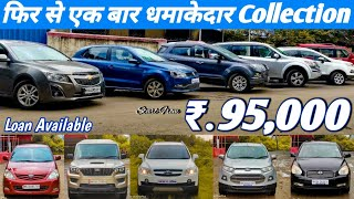 Second hand Cars in Mumbai,Used Cars for Sale in Goregaon West, Second hand Car in Mumbai for sale