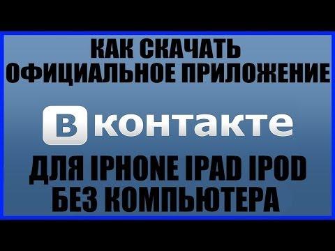 Как скачать вернуть официальное приложение VK Вконтакте вк на iPhone iPad iPod без компьютера