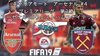 【FIFA19 キャリア #4】アーセナル プレミアリーグ第3節 ウェストハムユナイテッド戦  古巣対決