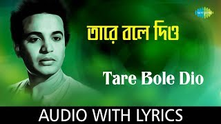 Taare Bole Diyo with lyrics | Hemanta Mukherjee | Dui Bhai | HD Song