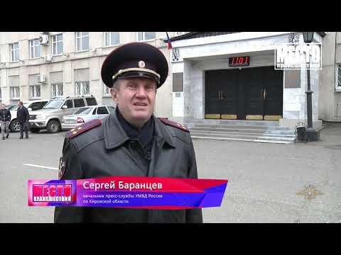 Задержали со «скоростью» в Чепецке  Место происшествия 30 10 2019