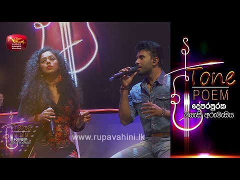 Hum Tere Binu @ Tone Poem with Shivantha Fernando & Kushani Sandareka