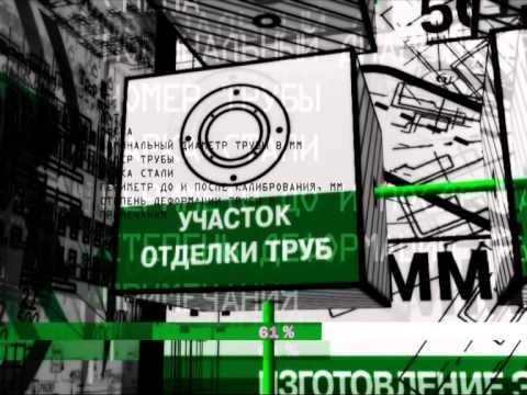 Электросварные прямошовные трубы большого диаметра - ОМК