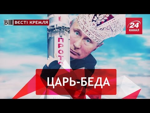 Двигатель Путина, Вести Кремля. Сливки, часть 1, 21 июля 2018