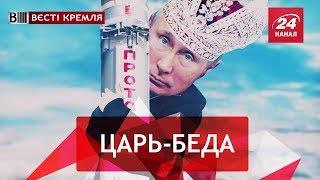 Двигатель Путина, Вести Кремля, Сливки, часть 1, 21 июля...