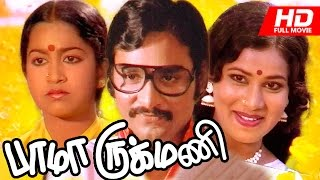 Tamil Full Movie | Bhama Rukmani [ HD ] | Ft. Bhagyaraj, Raadhika, Praveena