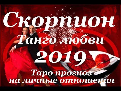 СКОРПИОН. ЛЮБОВЬ. Годовой Таро прогноз на 2019 год.