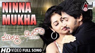 Muruli Meets Meera | Ninna Mukha | Kannada Video Song | Prajwal Devaraj | Reema Vorah |