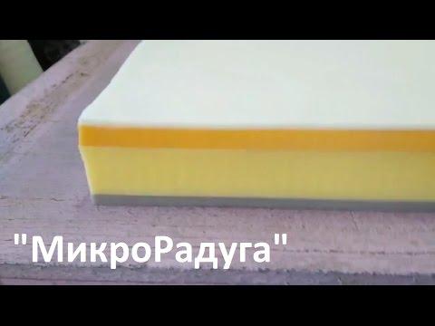 """Недорогой беспружинный матрас - """"МикроРадуга"""""""