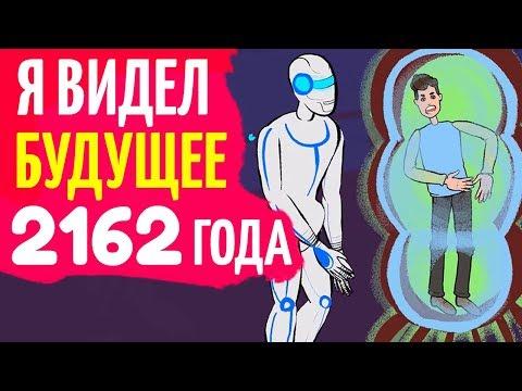 Я видел будущее 2162 года