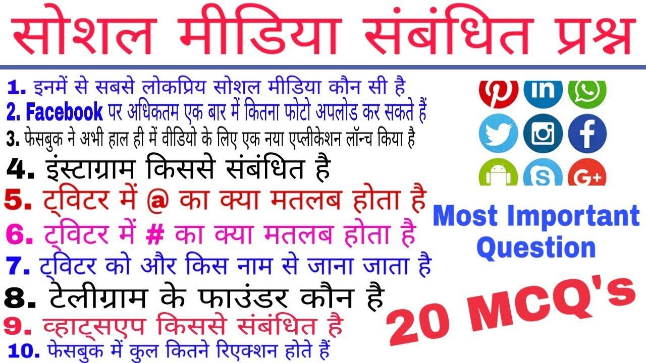 Social Media Most Important MCQ's in Hindi   Facebook, Twitter, Instagram, Google etc.