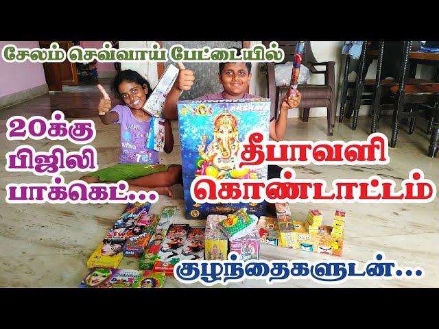 Diwali Crackers purchase and celebration | Salem Shevapet Market | தீபாவளி கொண்டாட்டம்