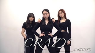 [피에스타] 포미닛 (4minute) - 미쳐(Crazy) / COVER DANCE (커버댄스)
