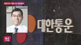 이재현 CJ회장 칼 뽑았다…장녀 이경후 승진·계열사 수…