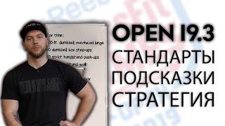 Crossfit Open 19.3 Описание стандарты тактика и советы