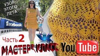 МАСТЕР-КЛАСС. ЧАСТЬ 2.  Вяжем пройму. Как связать платье крючком?  How to knit of crochet?
