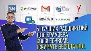 5 лучших расширений для браузера GoogleChrome (скачать бесплатно).