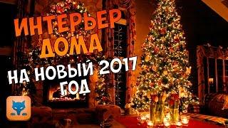 ИНТЕРЬЕР ДОМА НА НОВЫЙ ГОД 2017!