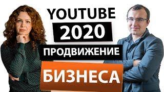 Продвижение бизнеса в интернете через YouTube в 2020 году. Интервью с Михаилом Салаевым.