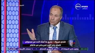 الحريف - فتحي مبروك يتكلم بإستفاضة عن أزمة التصريحات التي أطاحت به من النادي الاهلي