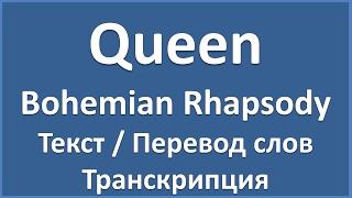 Queen - Bohemian Rhapsody (текст, перевод и транскрипция слов)