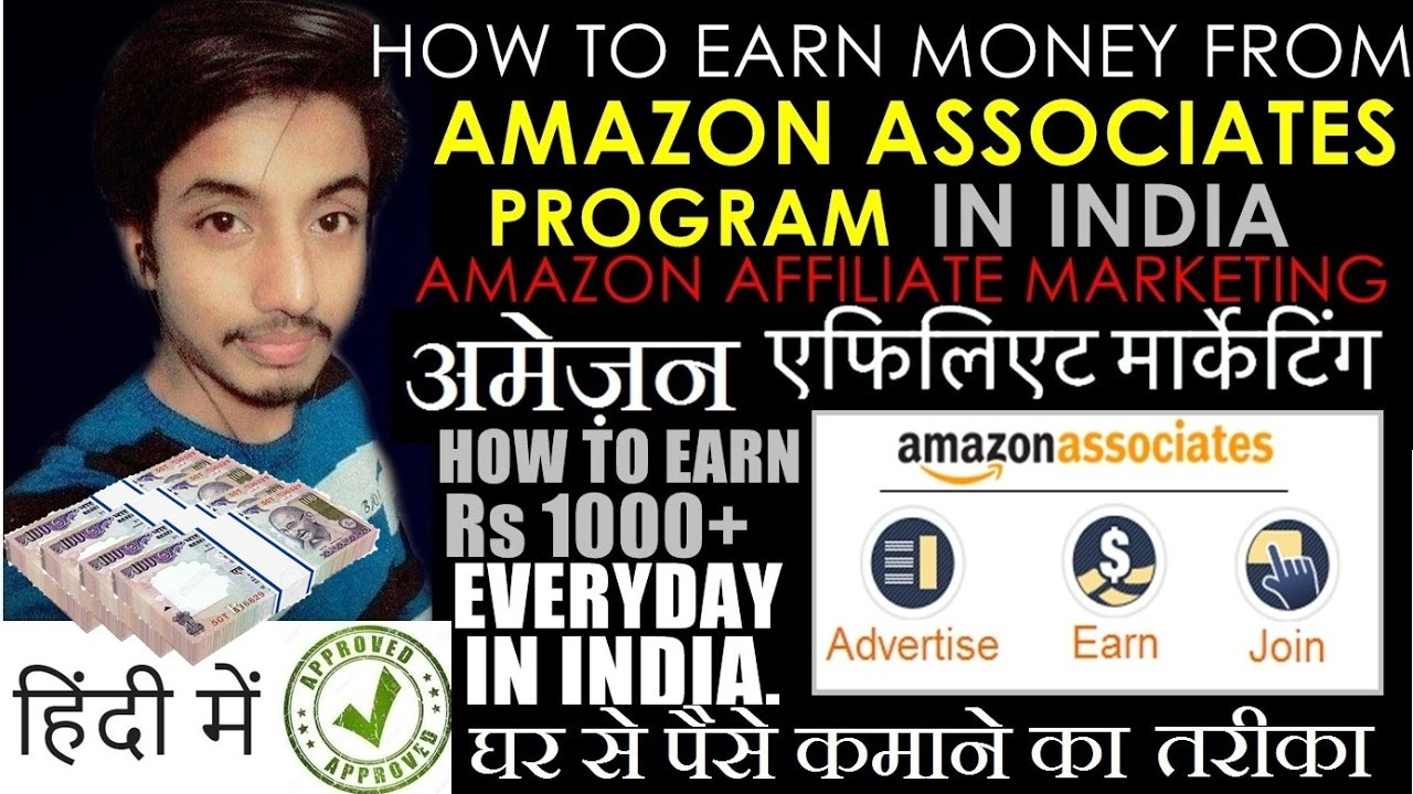How To Earn Money From Amazon Associates (affiliate Marketing) In India   (hindi 2016)