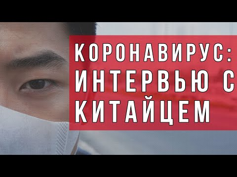 Житель Китая про вирус и Ухань - больница, меры борьбы, карантин   Коронавирус
